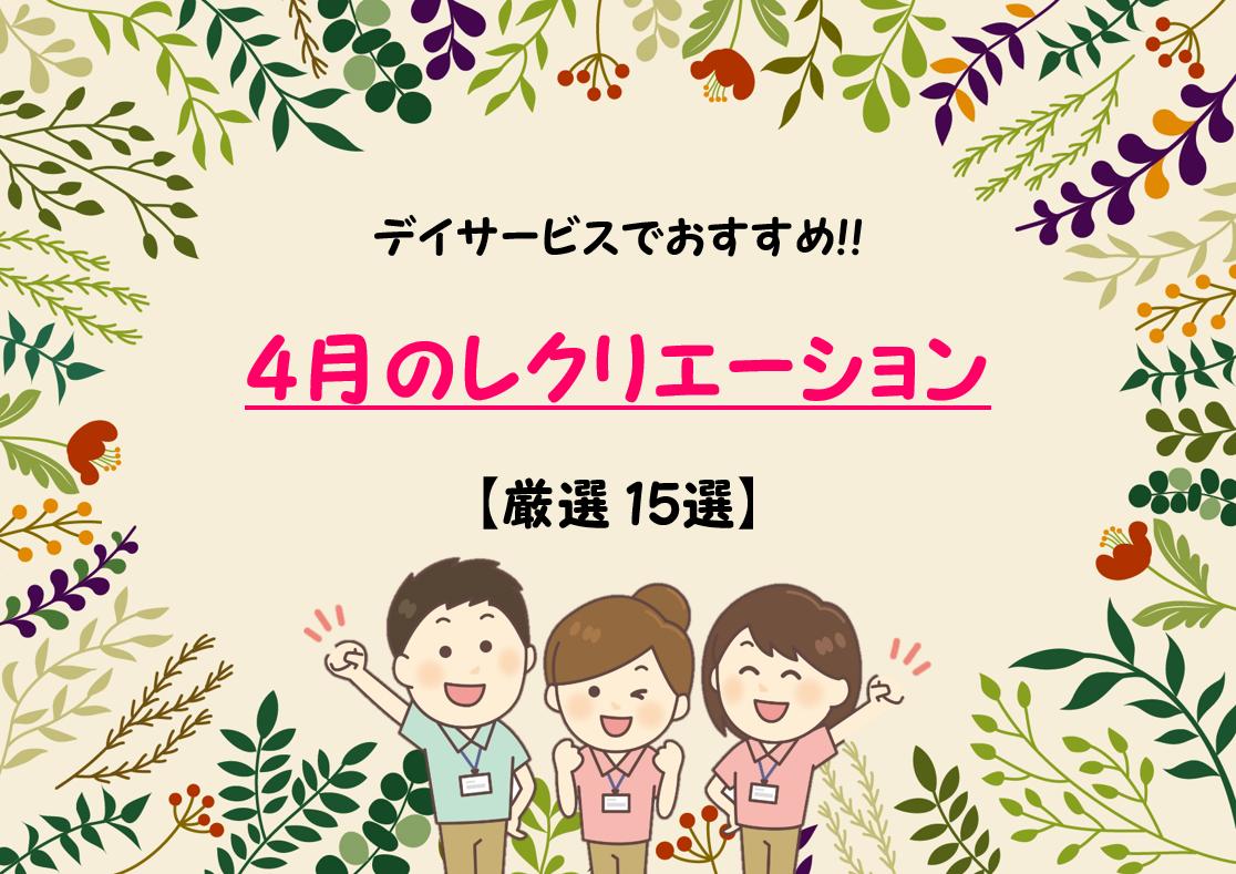 【4月のレクリエーション25選】高齢者向け!!デイサービスでおすすめゲームを紹介