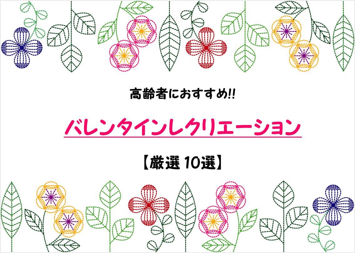 【バレンタインレクリエーション10選】デイサービスで!!高齢者向けゲームを紹介!