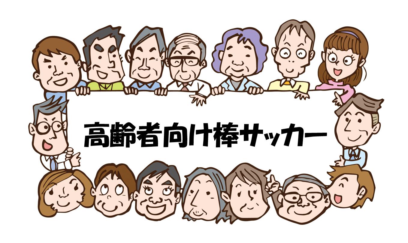 【棒サッカー】高齢者レクにおすすめ!!効果・目的は?棒の作り方&ルールを紹介!
