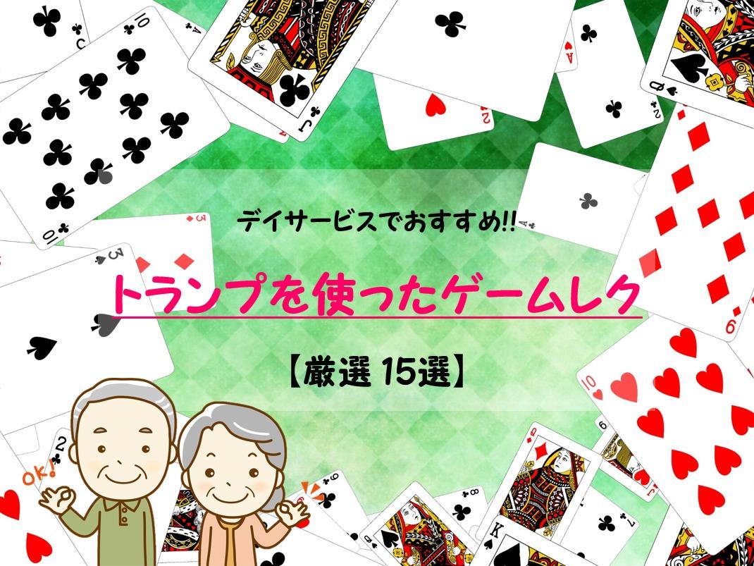 【高齢者向け】トランプを使ったレクリエーション15選!!簡単ゲーム&遊びを紹介!