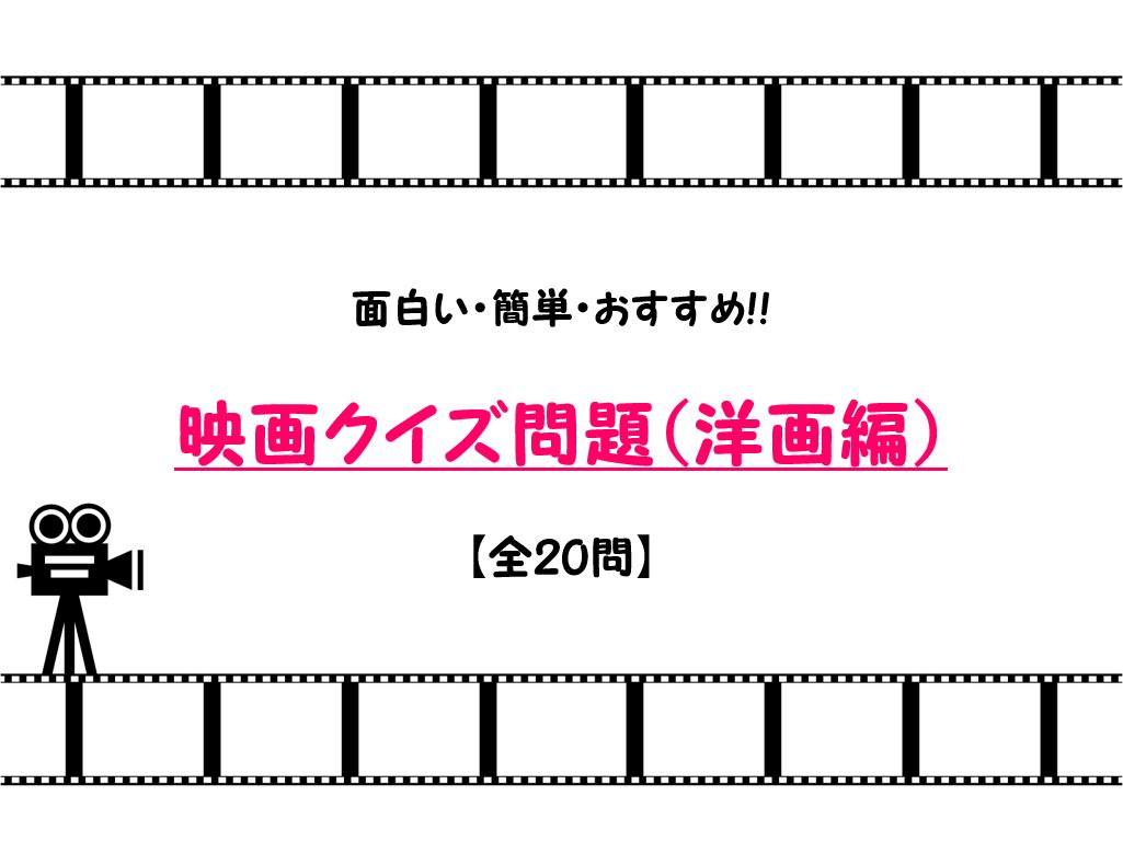 【映画クイズ問題 20問】映画好きなら解ける!!洋画に関する簡単三択問題!