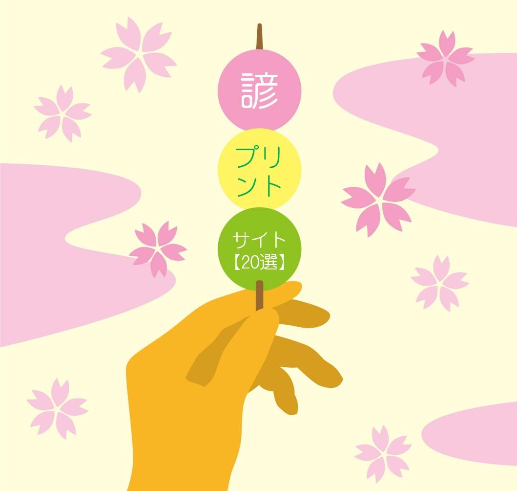 【高齢者向けことわざプリント】簡単&無料で印刷できる!!おすすめサイト11選!