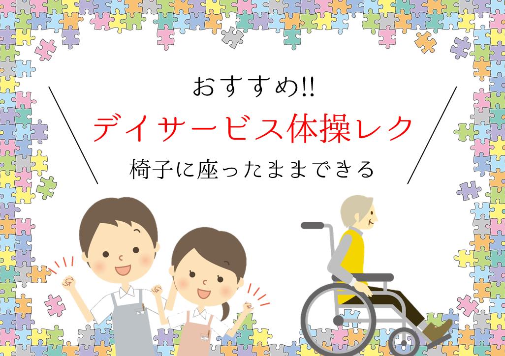 【デイサービス体操レク45選】簡単&楽しい運動ゲーム!!椅子に座ったままできる高齢者向け!