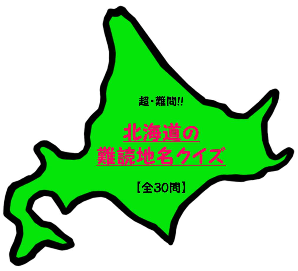 【北海道の難読地名クイズ30問】超・難問!! アイヌ語の由来も一緒に紹介!