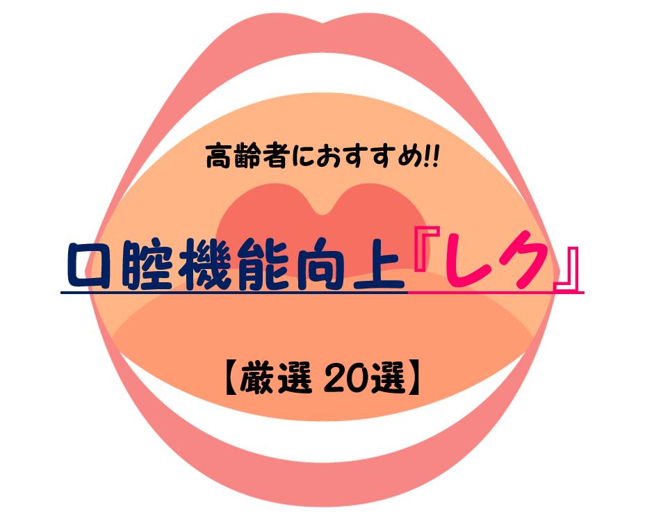 【口腔機能向上レクリエーション20選】口を使った高齢者ゲーム&運動を紹介!!