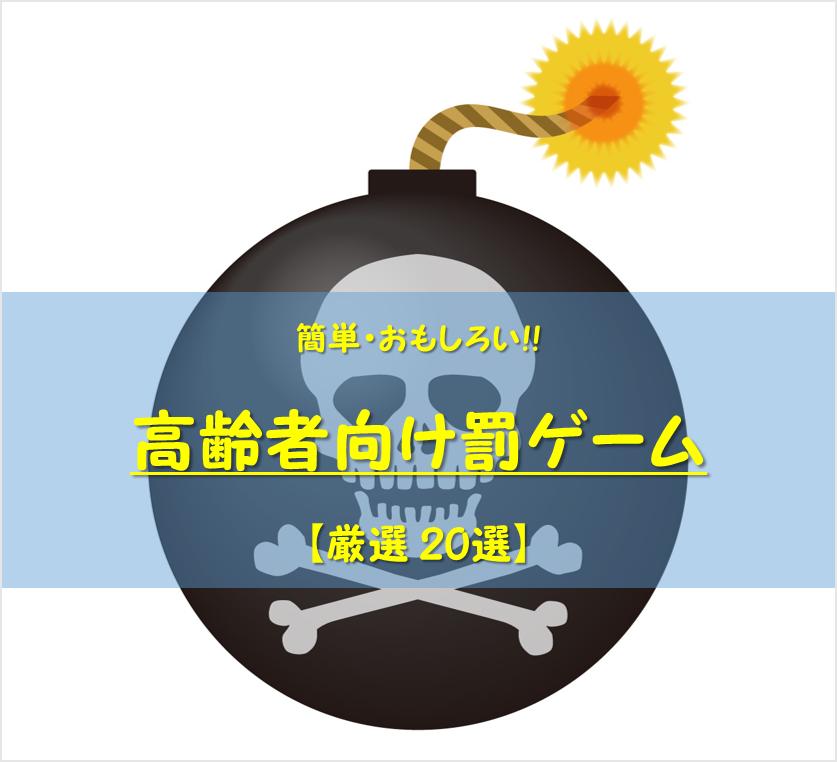 【面白い罰ゲーム20選】高齢者におすすめ!!簡単&盛り上がるネタ集を紹介!