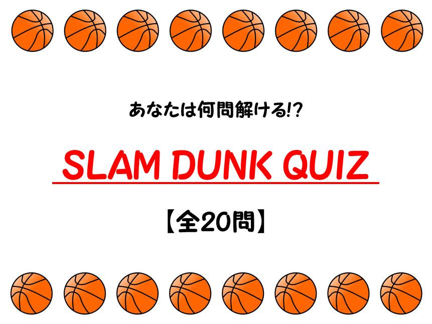 【スラムダンククイズ 20問】初級・中級・上級!!レベル別で出題!難問あり。