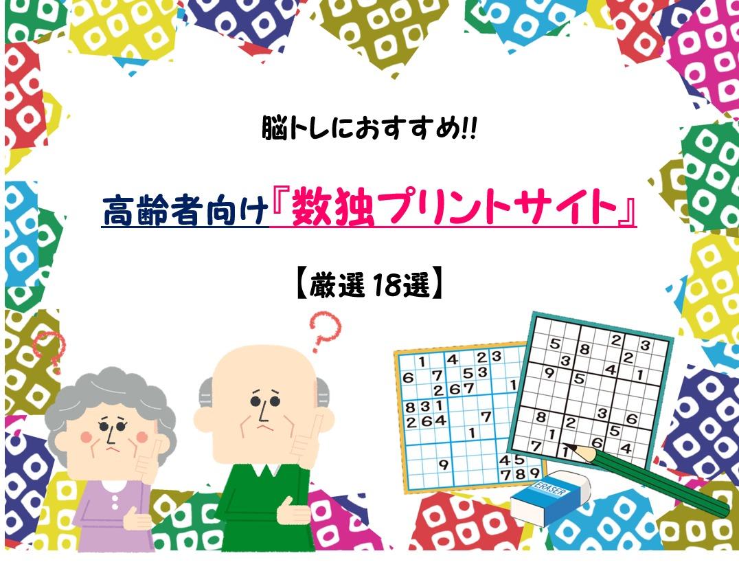【高齢者向け数独(ナンプレ)プリント】簡単&無料サイト18選!!脳トレにおすすめ