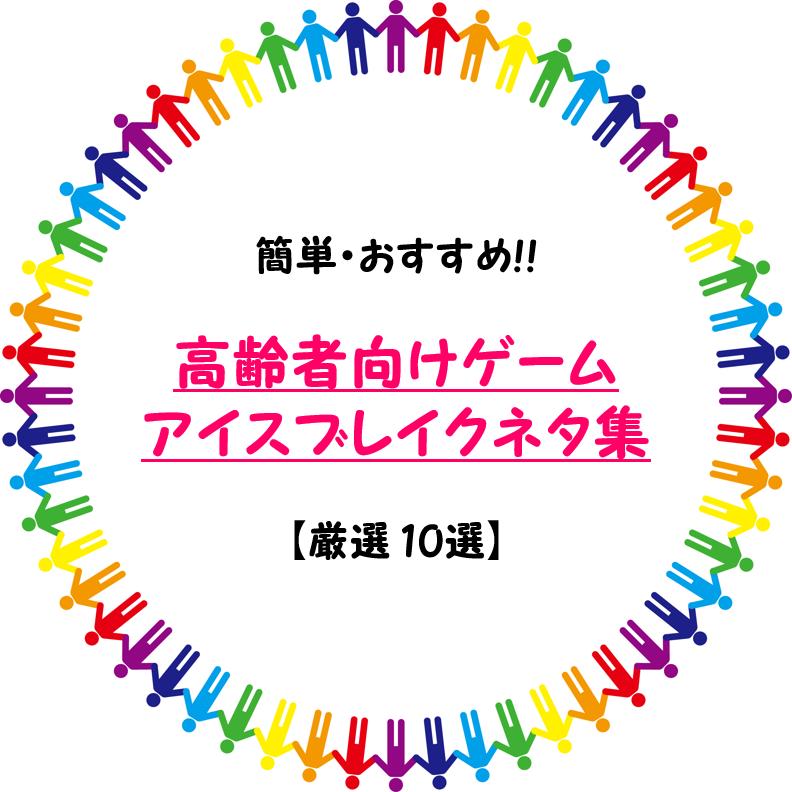 【高齢者向けアイスブレイクゲーム10選】簡単&面白いネタ集!!自己紹介ネタなど!