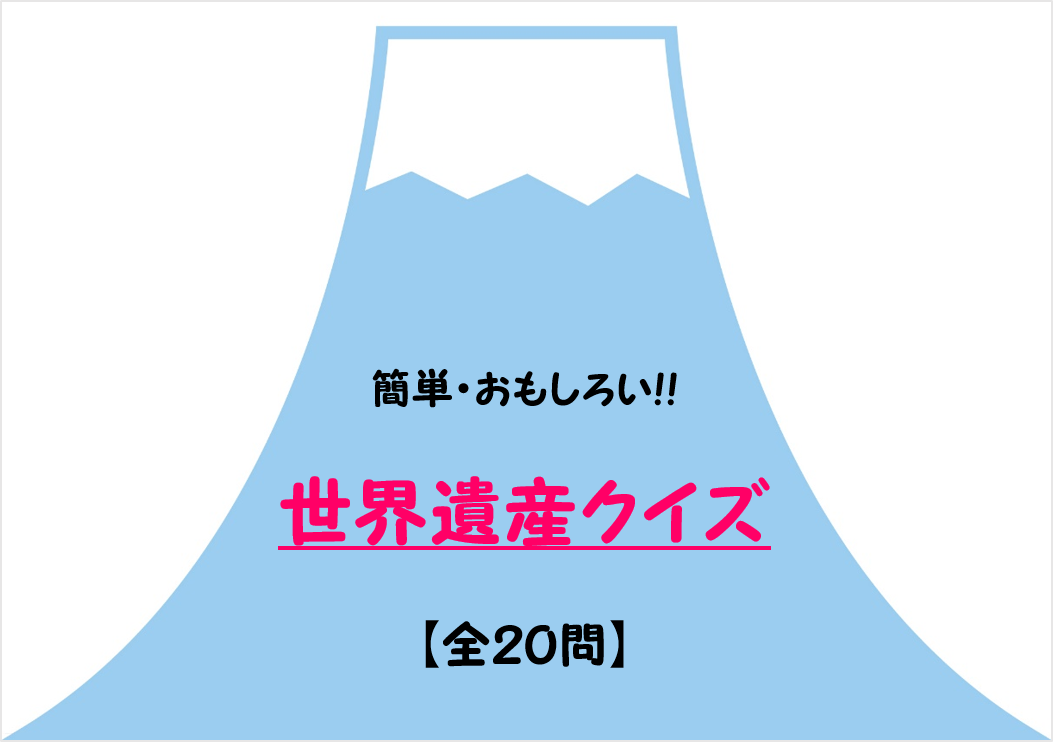 【世界遺産クイズ 20問】簡単&面白い三択問題!!日本&世界の世界遺産を紹介!