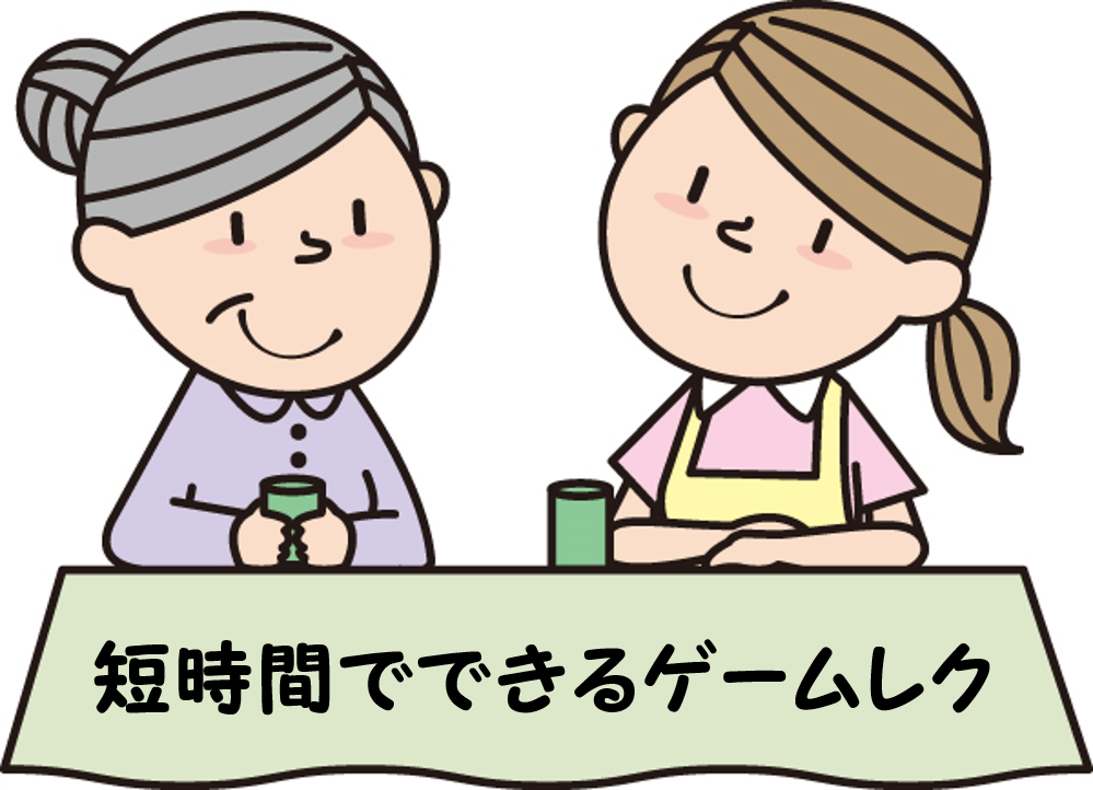 【高齢者向け】短時間でできるレクリエーションゲーム20選!!デイサービスレク!