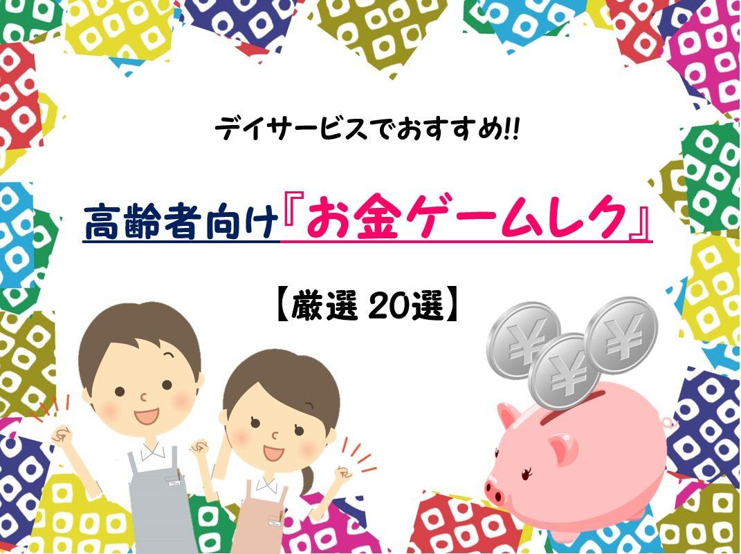 【お金レクリエーション 20選】コインを使った遊び&ゲーム!!デイサービスで!