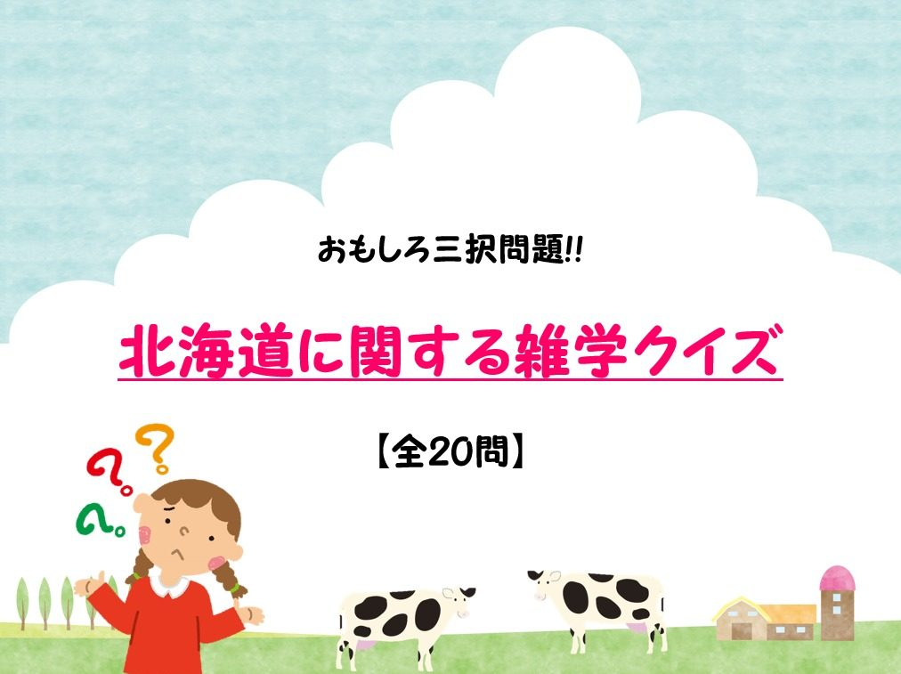 【北海道に関する雑学クイズ問題 20問】簡単!!おもしろ三択問題を紹介!