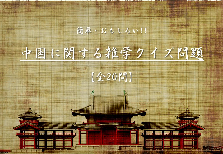 【中国に関する雑学クイズ20問】簡単!!おもしろい歴史・文化・料理などから出題!