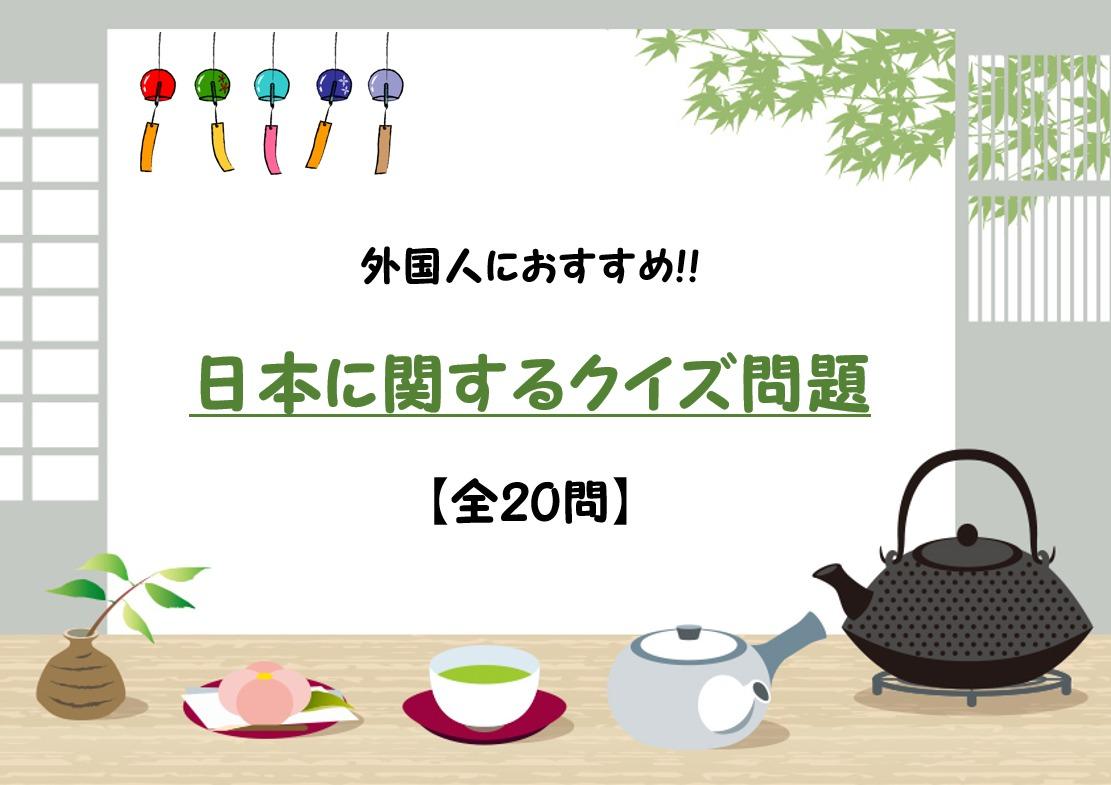【日本に関するクイズ 20問】簡単・外国人向け!!日本の文化や習慣などの三択問題!