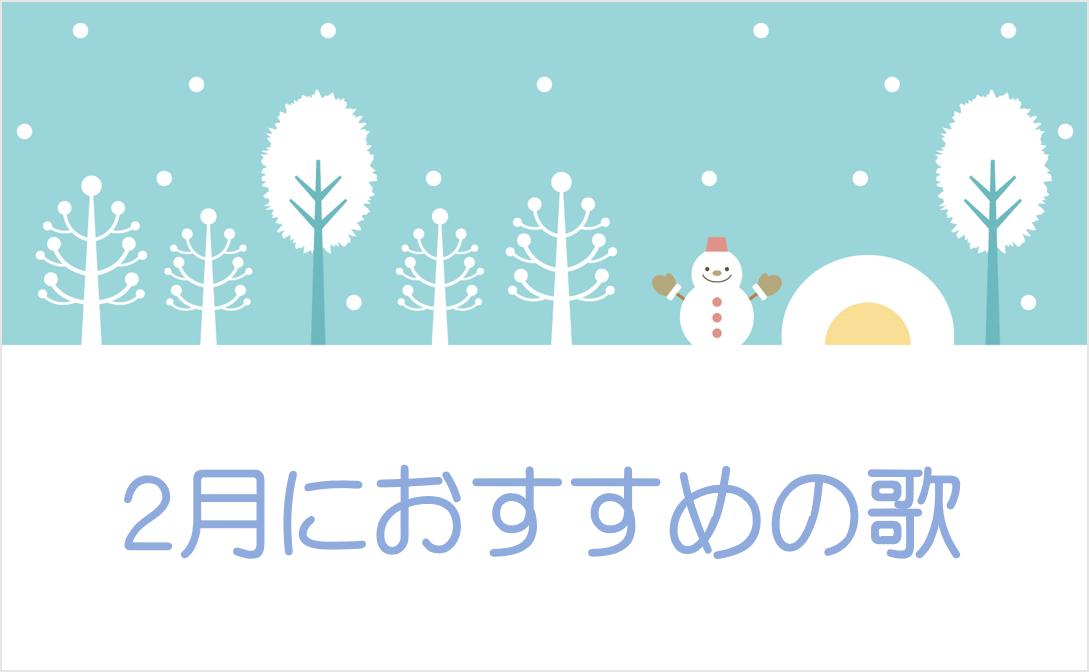 【高齢者向け2月の歌 25選】デイサービスで!!2月に歌いたくなる童謡&歌謡曲!