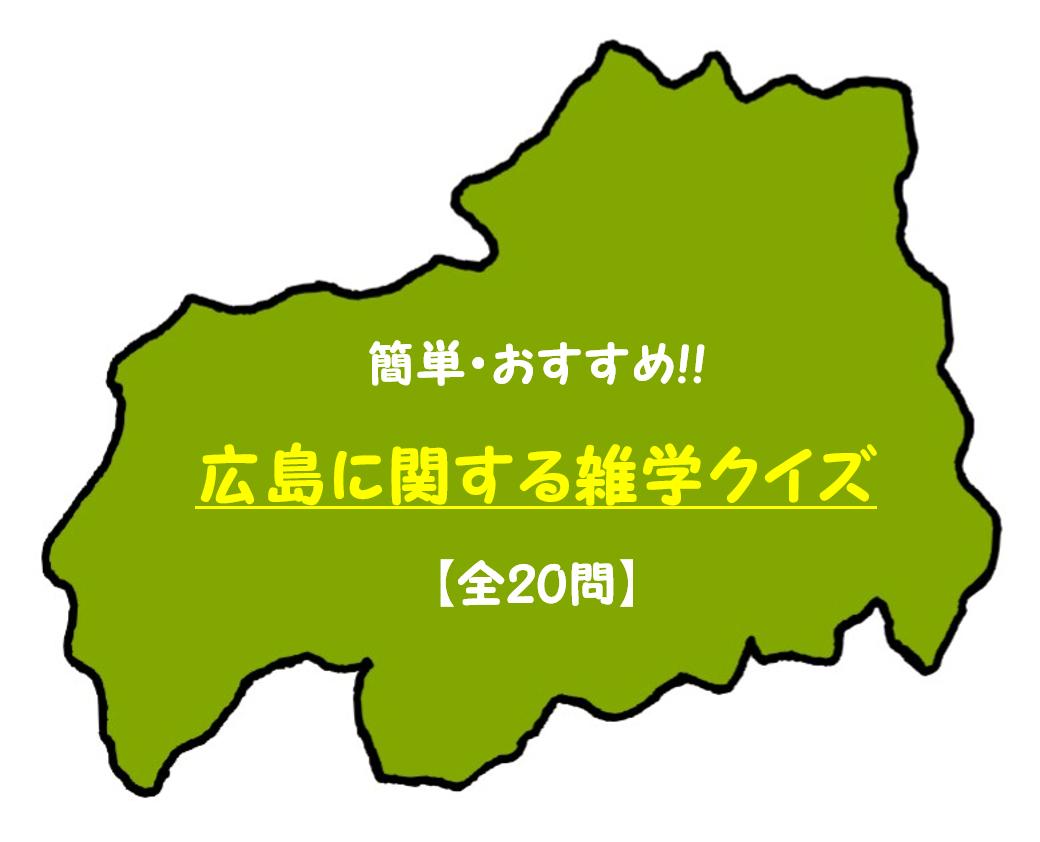 【広島に関する雑学クイズ問題 20問】簡単!!ご当地・方言などおもしろい三択問題!