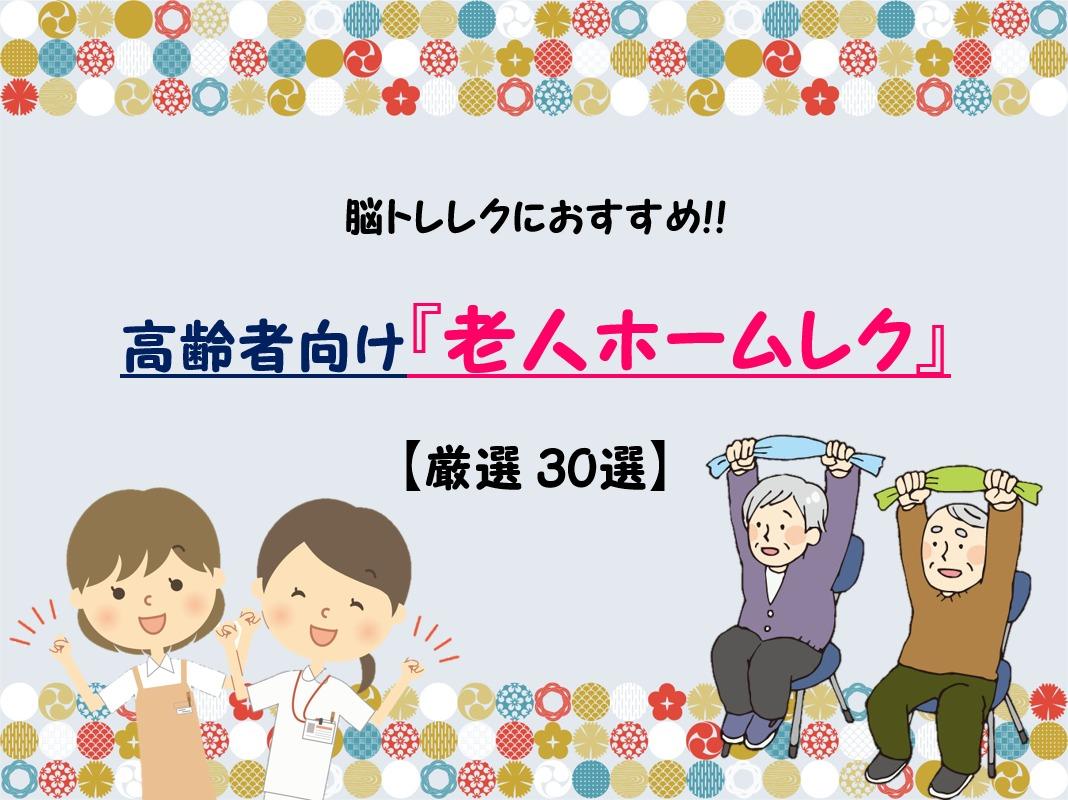 【老人ホームレクリエーション 30選】簡単!!脳トレに最適なレクを紹介!