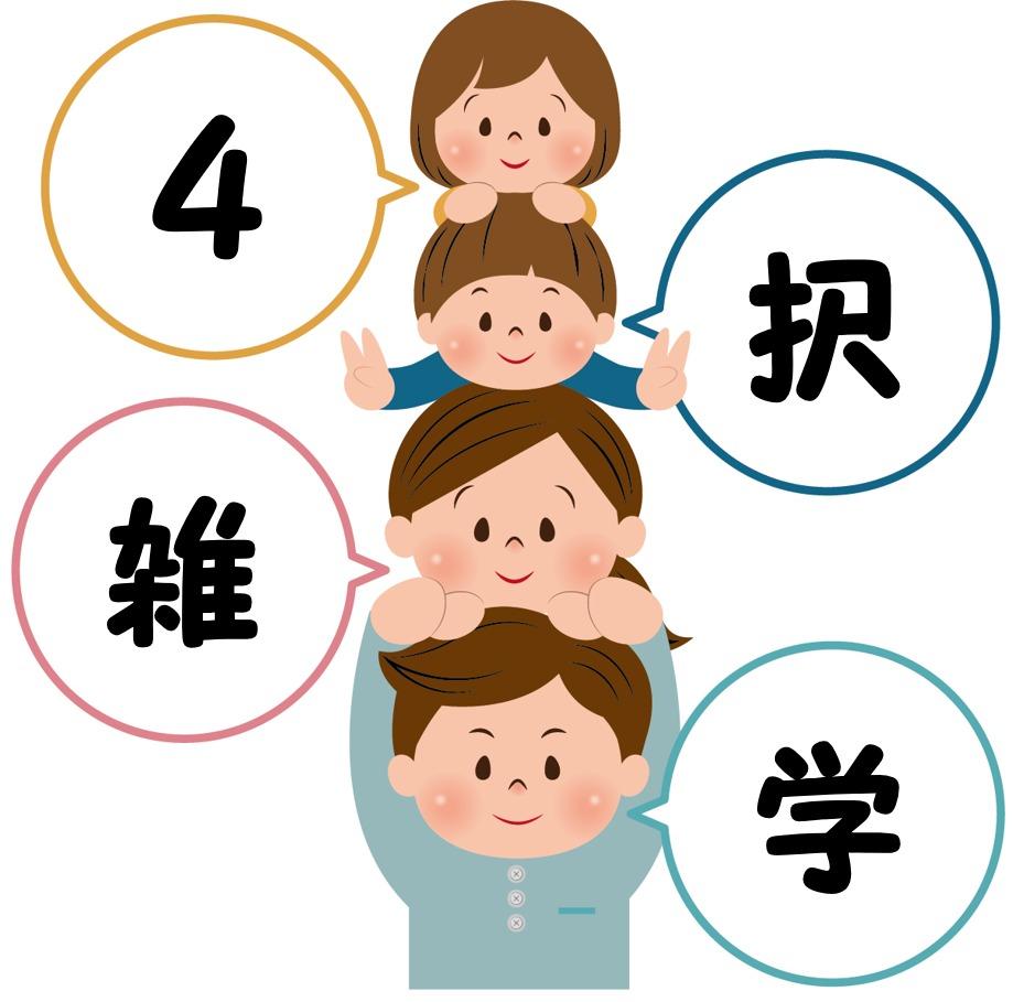 【4択雑学クイズ問題 全30問】小学生から大人まで‼面白い問題集を紹介!