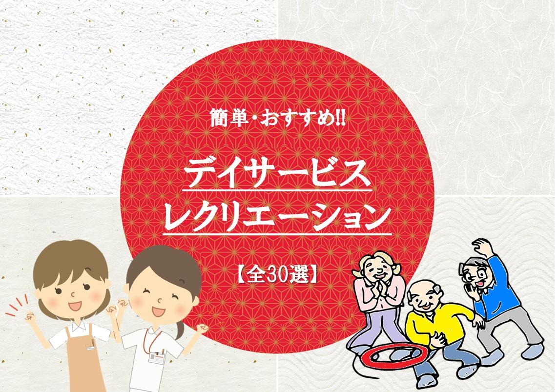 【デイサービスレク 30選】簡単!!レクゲーム・体操・脳トレクイズ集!高齢者向け