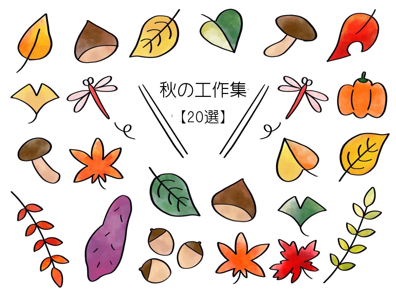 【高齢者向け工作】簡単!!秋(9・10・11月)におすすめの作品作り!レク制作におすすめ。