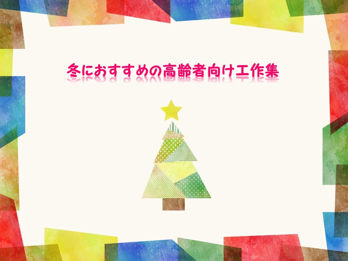 【高齢者向け】簡単工作!!冬(12・1・2月)に最適な作品作り!クリスマス制作にも。