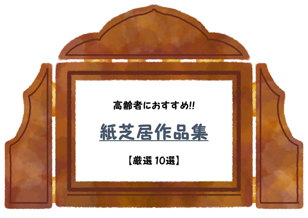 【高齢者向け紙芝居】効果は!?人気な読み聞かせ作品10選!介護レクリエーションに!