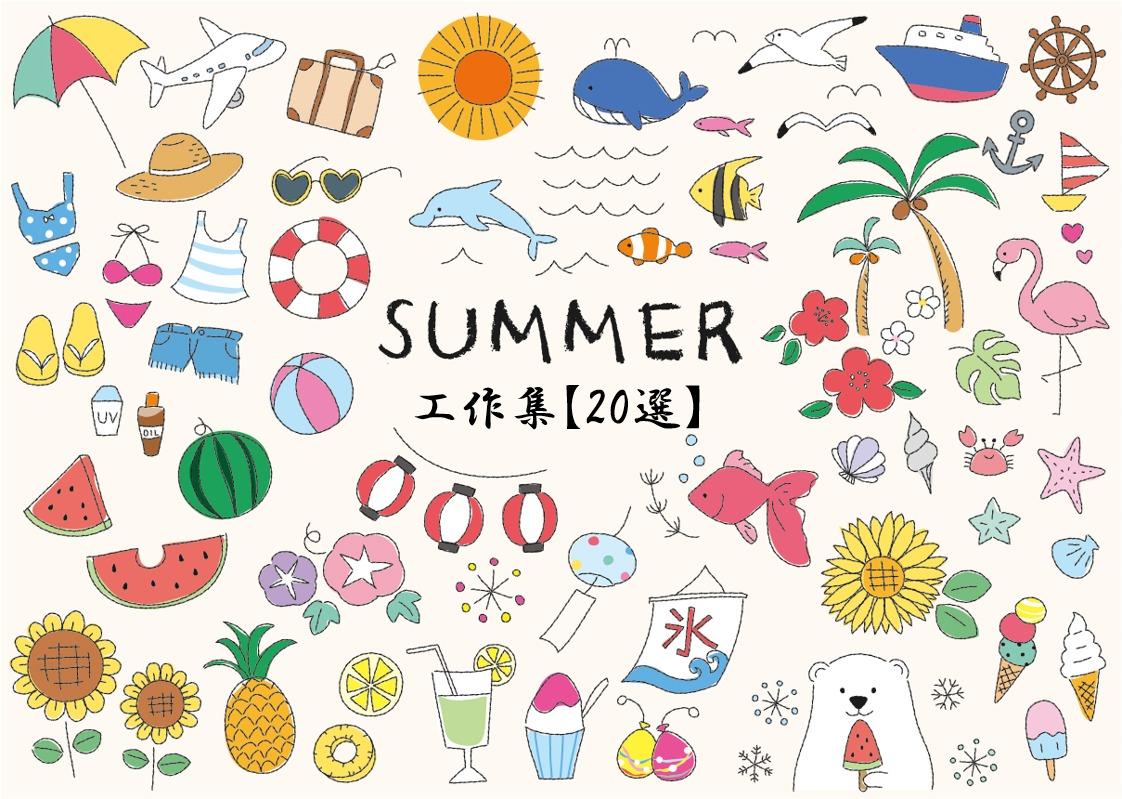 【高齢者向け工作】簡単!!夏(6・7・8月)におすすめの作品作り!夏祭り制作にも。