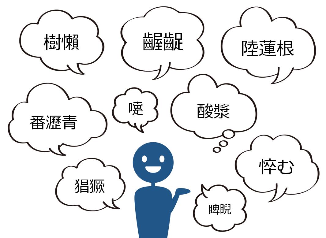 【超難読漢字クイズ30問】解けたら天才!?三択問題&タメになる解説つき!