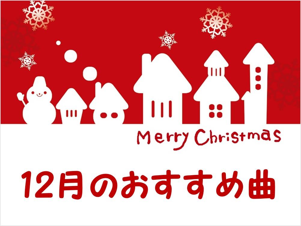 【高齢者向け12月の歌 25選】クリスマス&年末ソング!!人気の曲・童話など!