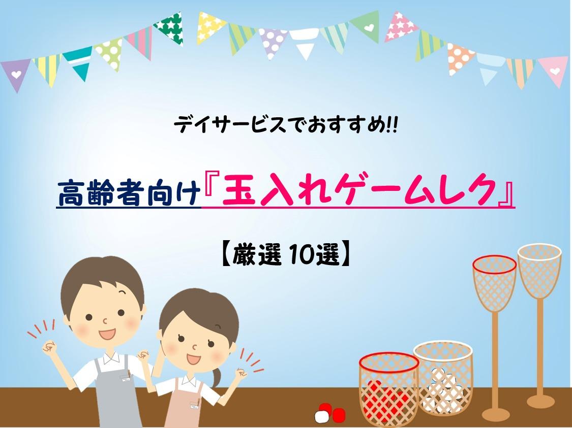 【玉入れレクリエーション10種】介護レクに最適!!高齢者向けの色んなゲームを紹介!