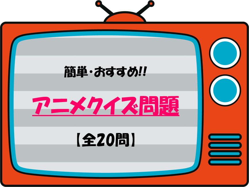 【アニメクイズ問題20問】簡単!!雑学やセリフ&名言などのおもしろ三択問題!