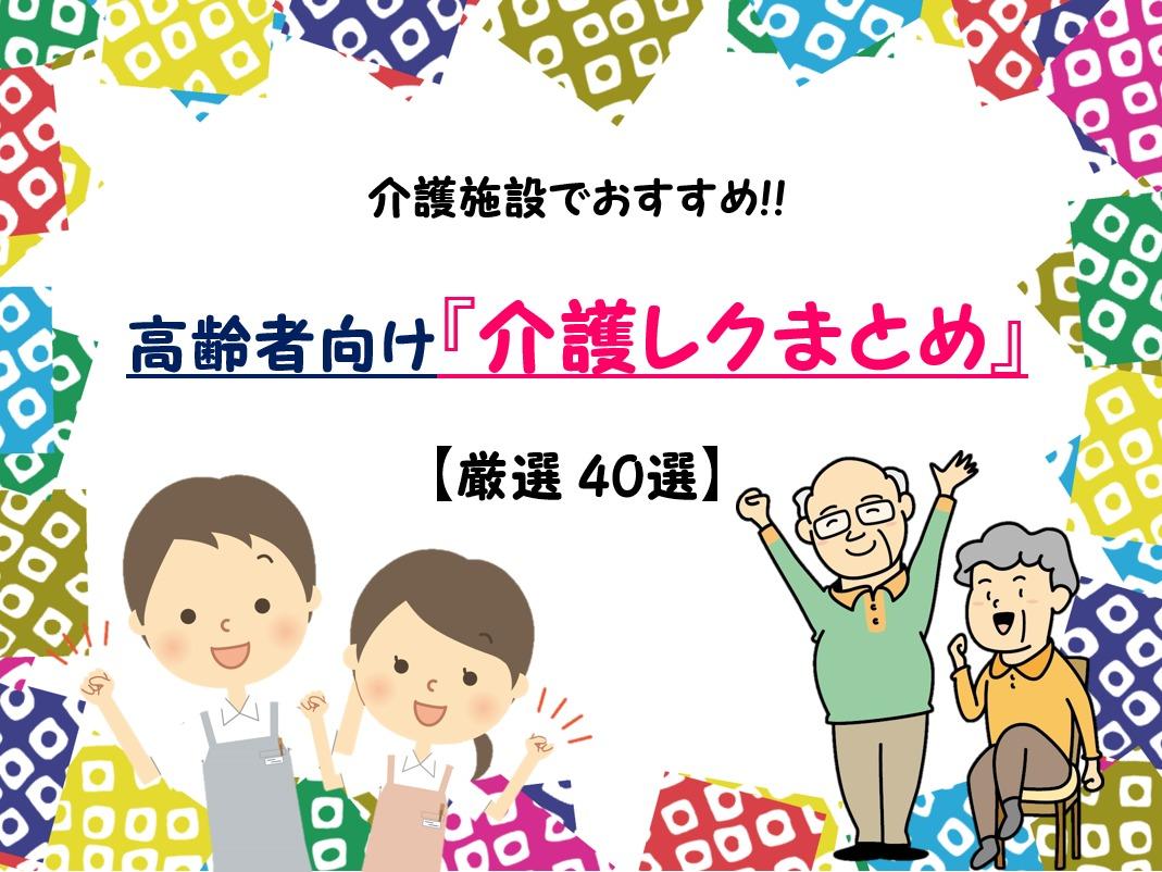 【介護レクリエーション 40選】簡単!!運動ゲーム・体操・脳トレクイズまとめ!