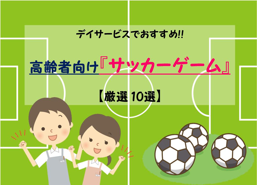【サッカーレクリエーション10種】高齢者向け!!簡単おすすめゲーム&ルールを紹介!