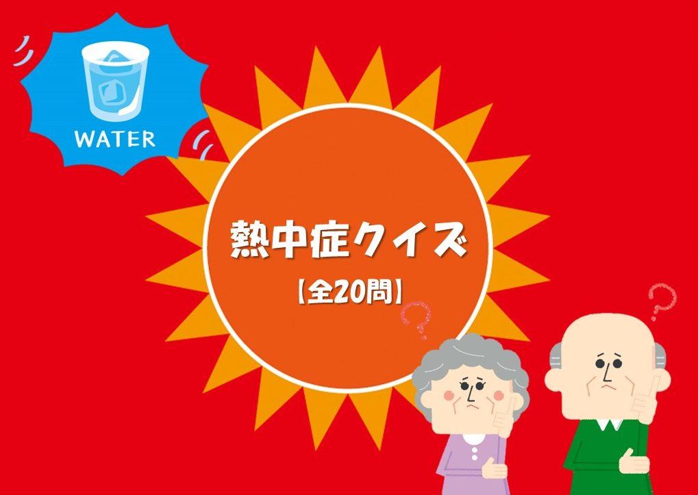 【熱中症クイズ問題 20問】子ども&高齢者向け!!簡単・おもしろい三択問題を紹介!
