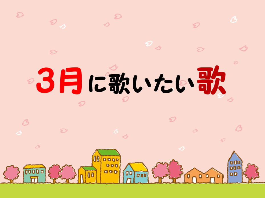 【高齢者向け3月の歌 25選】3月の歌といえば!?春に歌いたくなる童謡&歌謡曲!