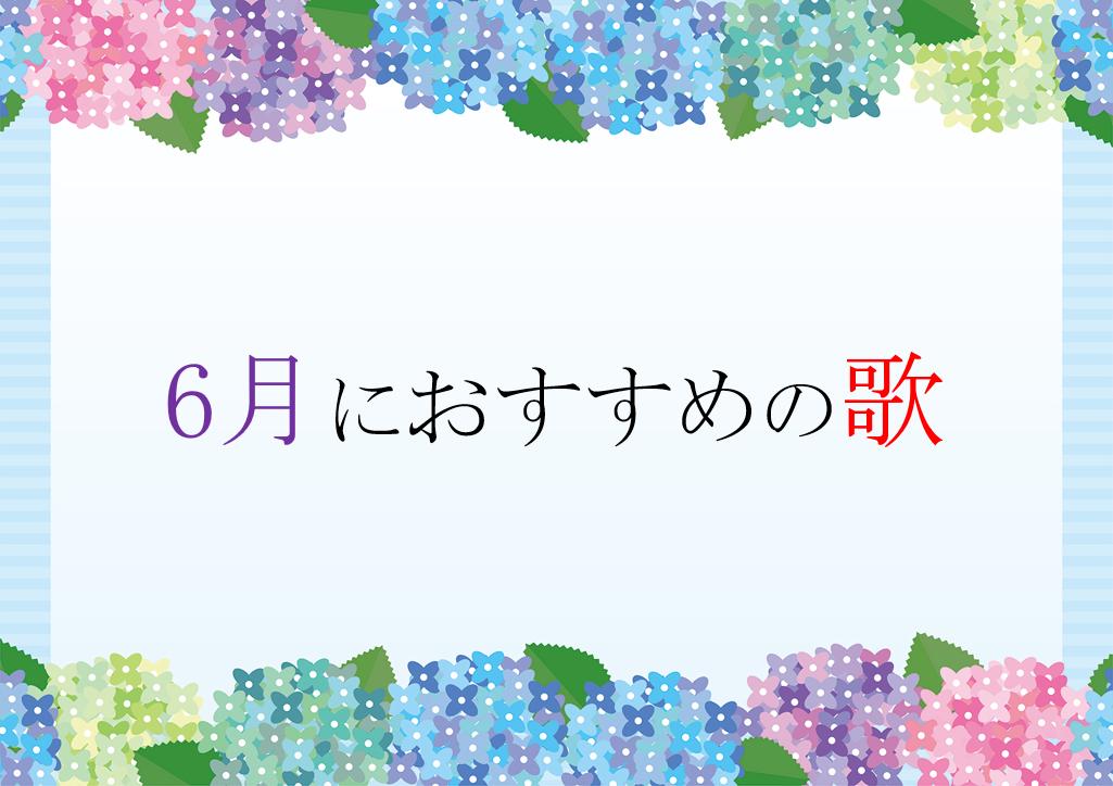 【高齢者向け6月の歌 15選】梅雨の時期に歌いたくなる童謡曲など!!介護施設で!