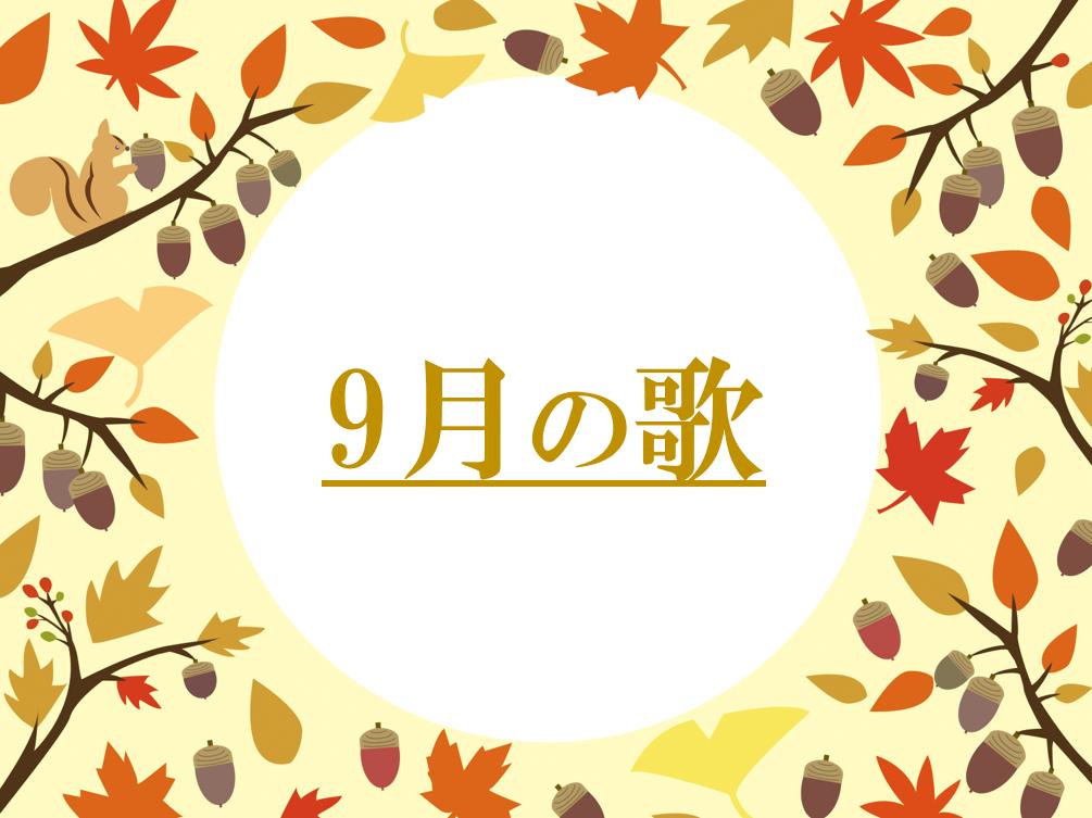 【高齢者向け9月の歌 25選】9月の歌といえば!?おすすめの人気曲&童話を紹介!