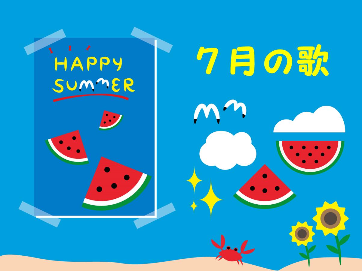 【8月の歌 おすすめ25選】高齢者向け!!夏に最適な童謡&人気曲を紹介!夏祭り!