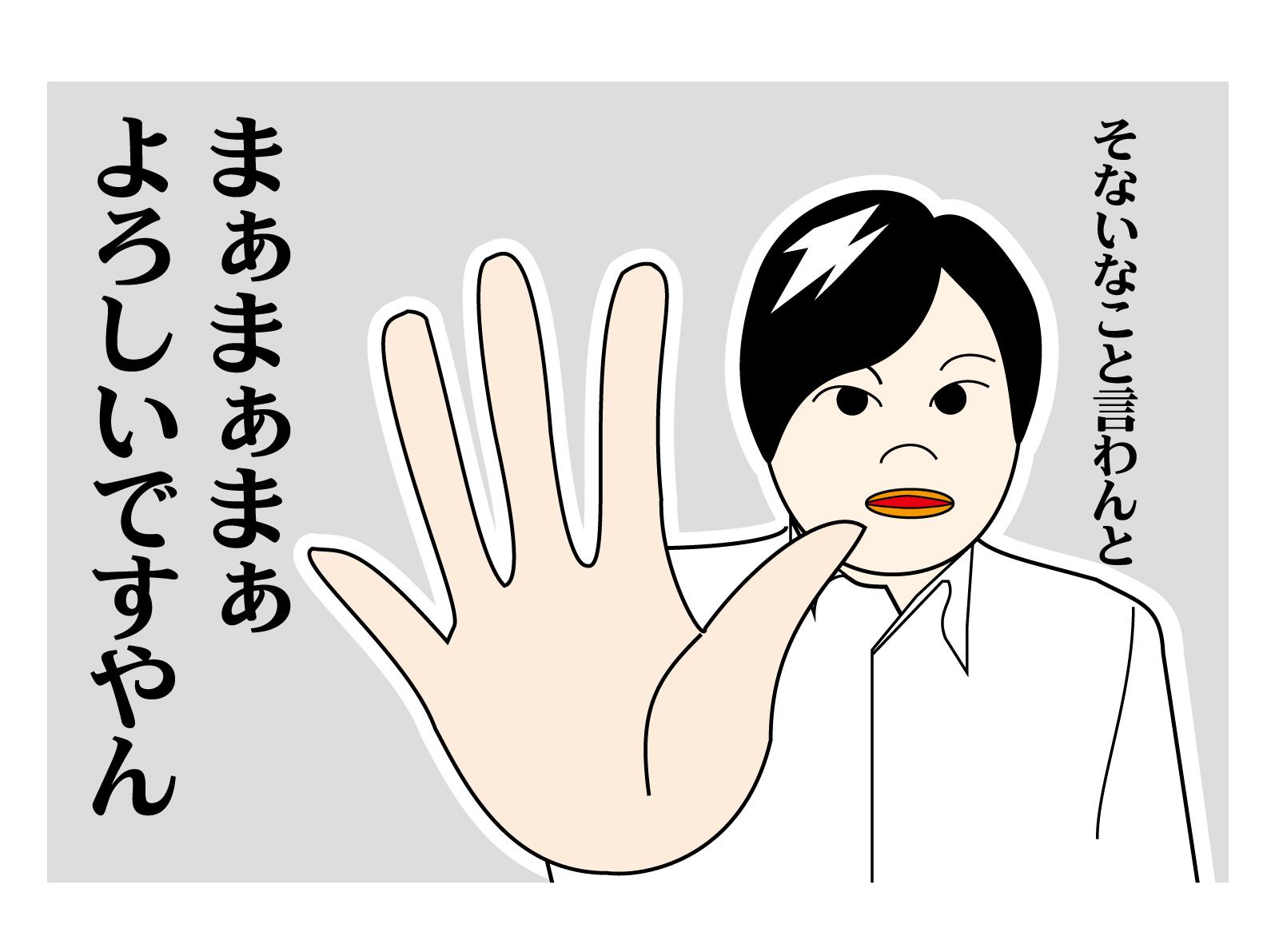 【関西弁クイズ 20問】関西人にしかわからない!?おもしろ三択問題を紹介!