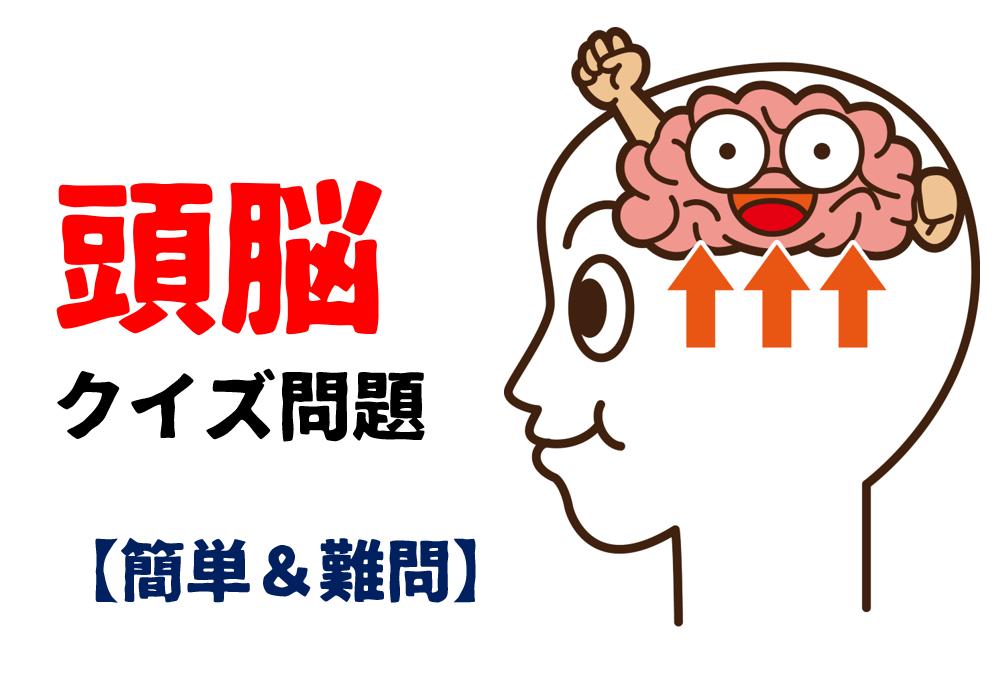 【頭脳クイズ 厳選10問】簡単5問・難問5問!!頭を使う面白いクイズ問題を紹介!