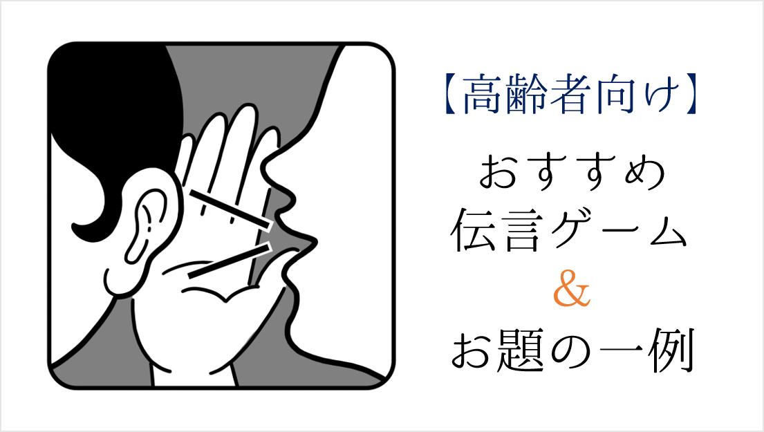 【高齢者向け伝言ゲーム 5種】デイサービスでおすすめ!!やり方やお題&例文を紹介!