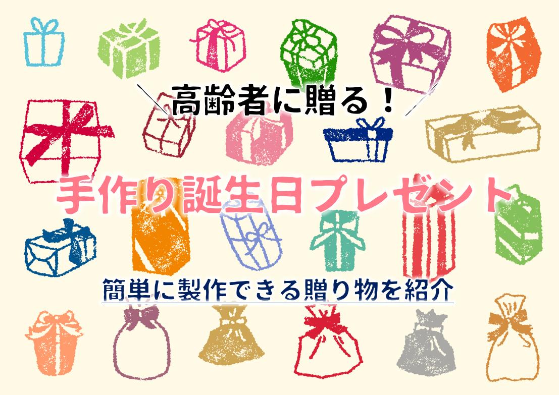 【誕生日手作りプレゼント10選】高齢者が喜ぶ!!簡単に製作できる贈り物を紹介!