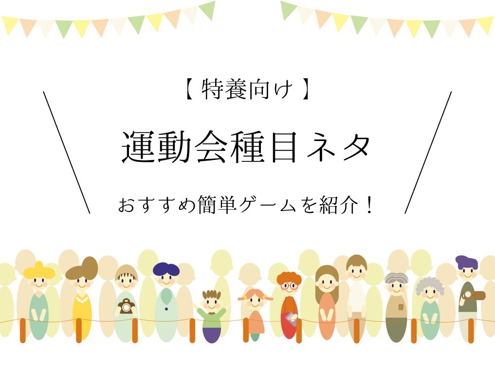 【特養向け】運動会種目ネタ15選!!おすすめ簡単ゲームを紹介