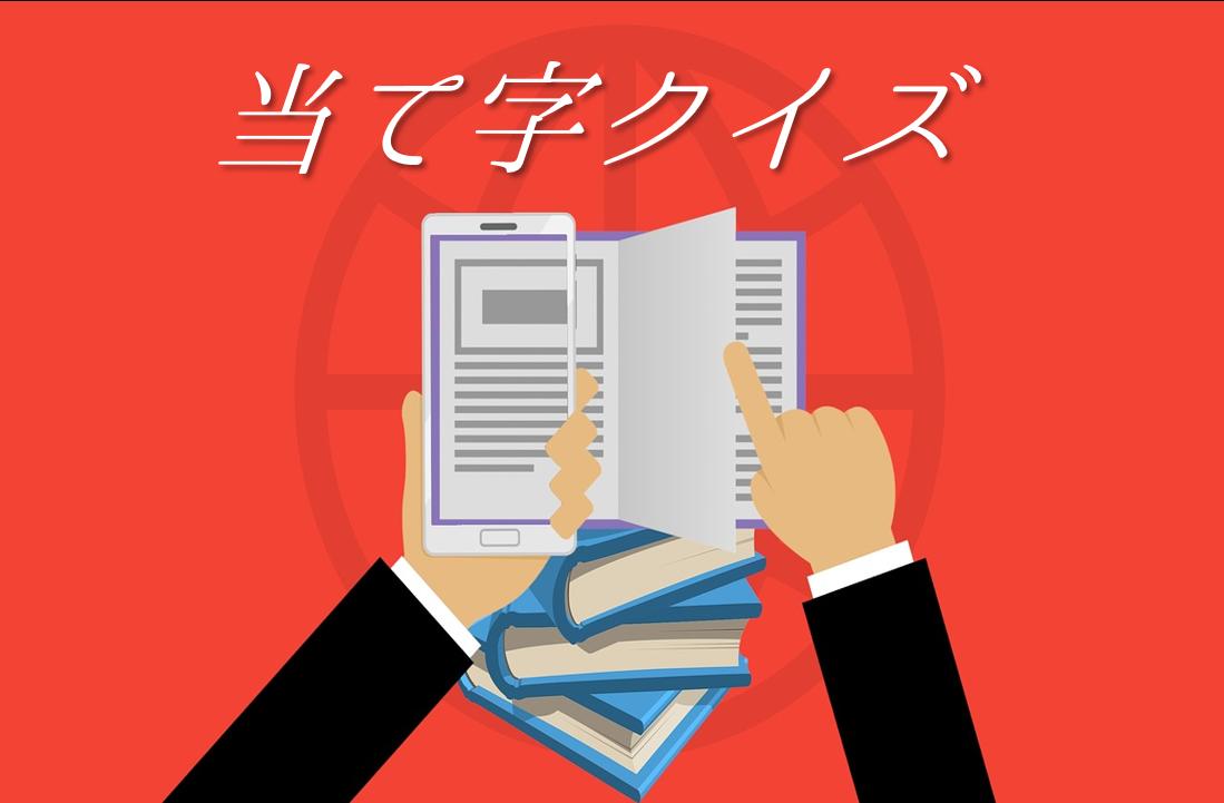 【当て字クイズ 20問】この漢字の読み方は!?おすすめ三択問題を紹介