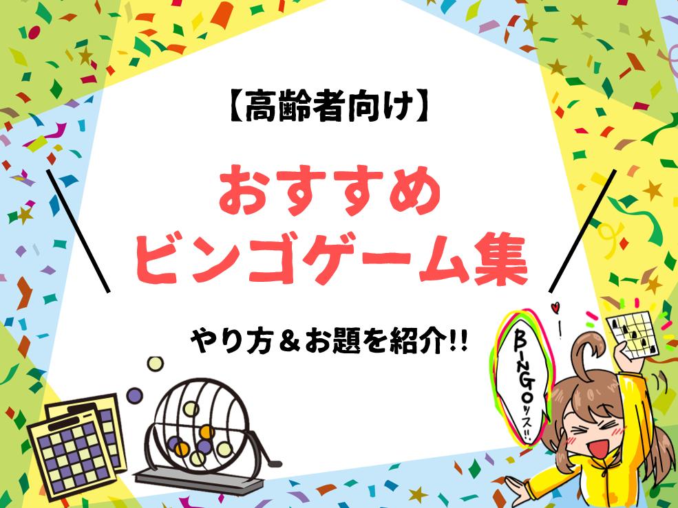【高齢者向けビンゴゲーム 4種】デイサービスでおすすめ!!やり方やお題&例文を紹介