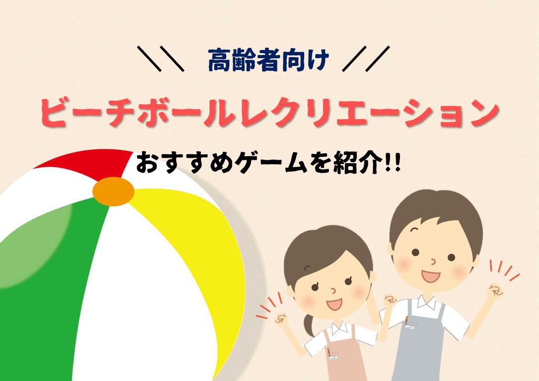 【ビーチボールを使ったレクリエーション10選】高齢者向け!!おすすめゲームを紹介