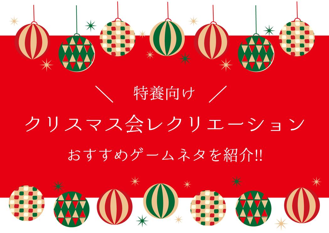 【特養向け】クリスマス会レクリエーション15選!!おすすめゲームネタを紹介