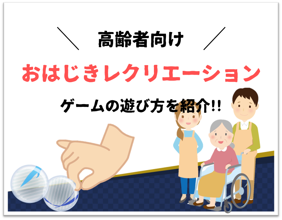 【おはじきレクリエーション10選】デイサービスでおすすめ!!高齢者向けゲームの遊び方を紹介