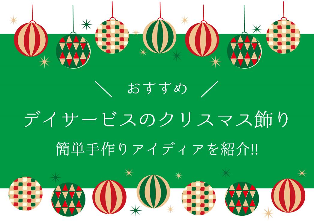 【デイサービスのクリスマス飾り15選】おすすめ!!簡単手作りアイディアを紹介